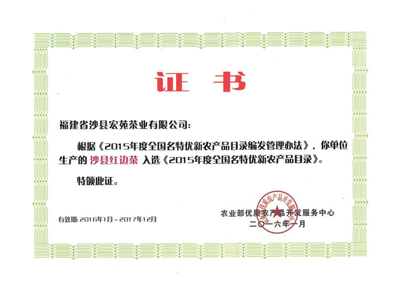 沙县红边茶名特新优农产品目录证书